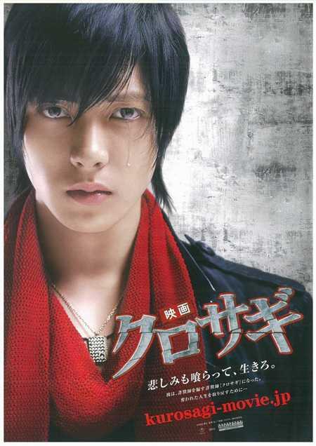 คุโรซากิ-ปล้นอัจฉริยะ-kurosagi-ตอนที่-1-11-ซับไทย-จบ-