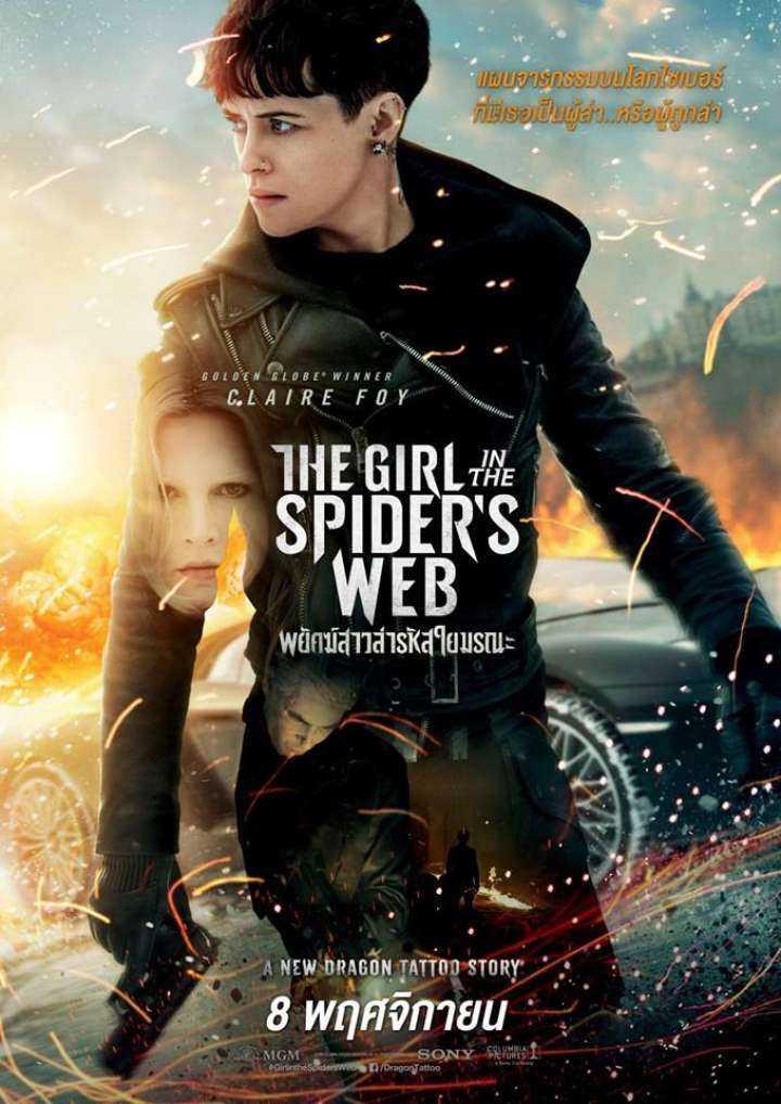 พยัคฆ์สาวล่ารหัสใยมรณะ-the-girl-in-the-spider-web-พากย์ไทย