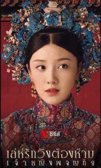 เล่ห์รักวังต้องห้าม-เจ้าหญิงผจญภัย-yanxi-palace-princess-adventures-ตอนที่-1-6-พากย์ไทย