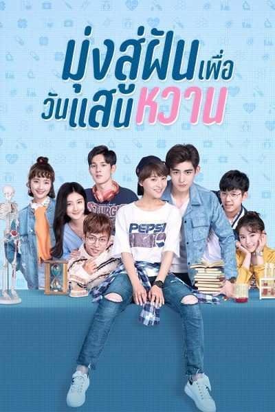 มุ่งสู่ฝัน-เพื่อวันแสนหวาน-youth-unprescribed-2020-พากษ์ไทย-ตอนที่-1-24-จบ-