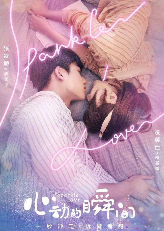 sparkle-love-2020-ตอนที่-1-24-ซับไทย-จบ-