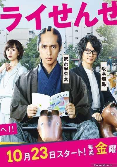 คุณครูซามูไรทะลุมิติ-nishikido-ryo-samurai-teacher-ตอนที่-1-8-พากย์ไทย-จบ-