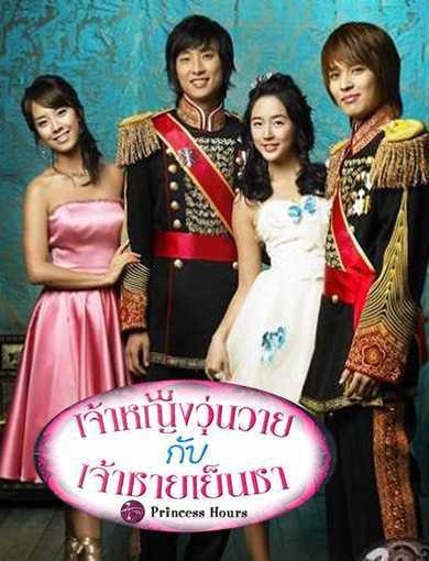เจ้าหญิงวุ่นวายกับเจ้าชายเย็นชา-princess-hours-ตอนที่-1-24-พากย์ไทย-จบ-