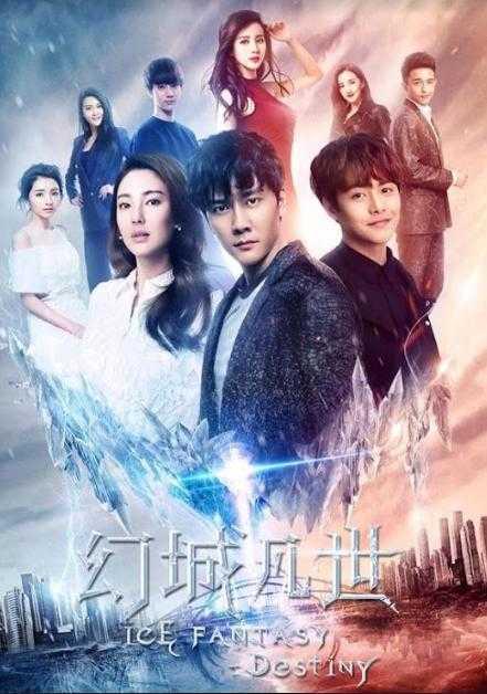 ice-fantasy-destiny-ตอนที่-1-16-ซับไทย-จบ-