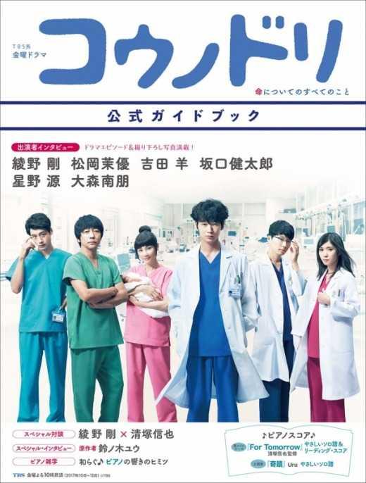 kounodori-season-1-ดร-สตอร์กส์-อัศจรรย์ของชีวิต-ปี1-ตอนที่-1-9-พากย์ไทย-จบ-