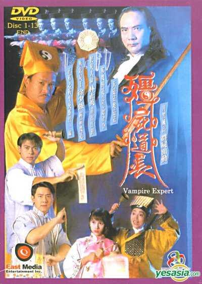 vampire-expert-ท้าผีกัดข้ามศตวรรษ-ตอนที่-1-20-พากย์ไทย-จบ-