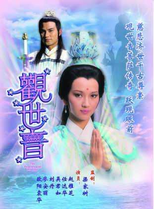 กำเนิดเจ้าแม่กวนอิม-the-reincarnated-princess-1985-ตอนที่-1-16-พากย์ไทย-จบ-