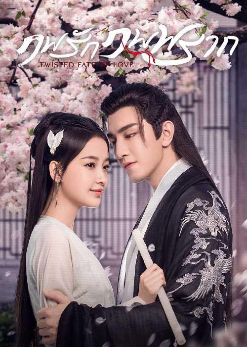twisted-fate-of-love-ภพรักภพพราก-2020-ตอนที่-1-43-ซับไทย-จบ-