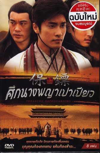 ศึกนางพญาเปาเปียว-treasure-safeguarding-ตอนที่-1-32-พากย์ไทย-จบ-