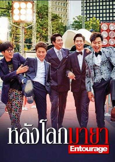 หลังโลกมายา-entourage-ตอนที่-1-16-พากย์ไทย-จบ-