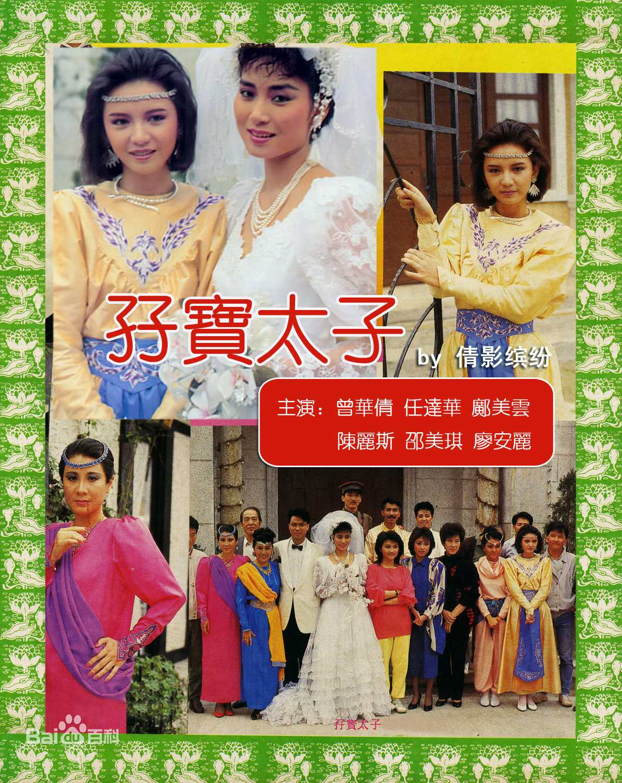 twin-heirs-เจ้าชายแฝด-1986-ตอนที่-1-20-พากย์ไทย-จบ-