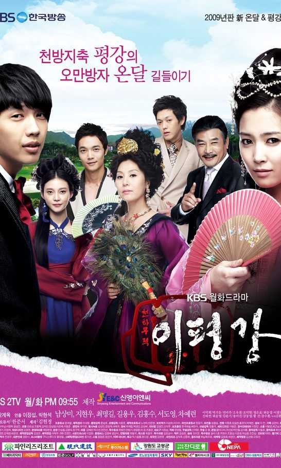 ลีพุงคัง-ตํานานรักสนามกอล์ฟ-invincible-lee-pyung-kang-ตอนที่-1-16-ซับไทย-จบ-