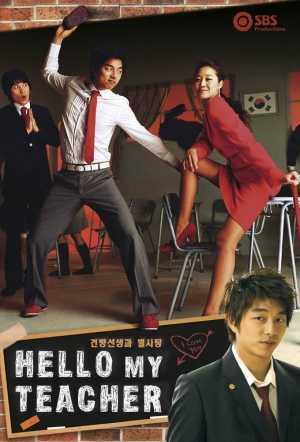 ครูเซี้ยว-นักเรียนแสบ-biscuit-teacher-and-star-candy-ตอนที่-1-16-พากย์ไทย-จบ-