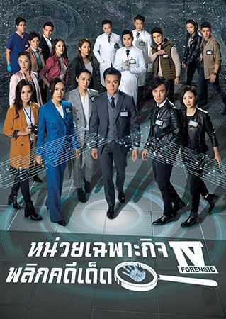 forensic-hero-iv-ตอนที่-1-30-พากย์ไทย-จบ-