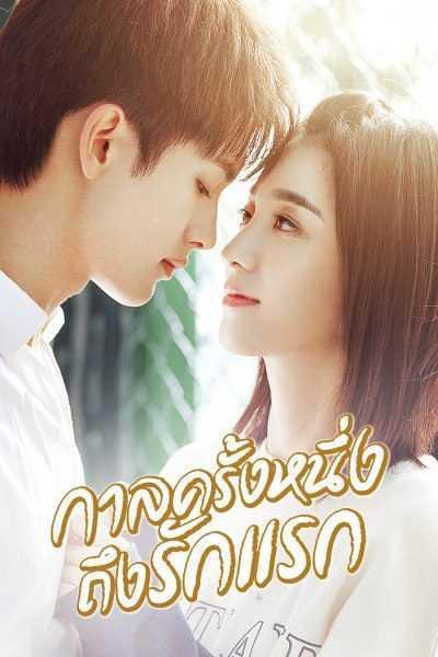 กาลครั้งหนึ่งถึงรักแรก-first-romance-2020-พากย์ไทย-ตอนที่-1-24-จบ-