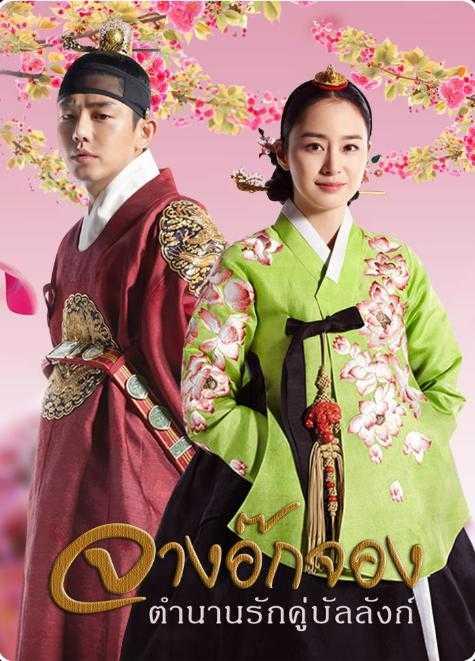 jang-ok-jung-จางอ๊กจอง-ตำนานรักคู่บัลลังก์-ตอนที่-1-24-พากย์ไทย-จบ-