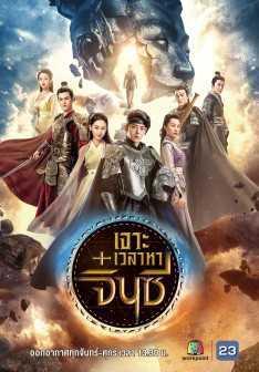 เจาะเวลาหาจิ๋นซี-2018-พากย์ไทย-ตอนที่-1-40-จบ-