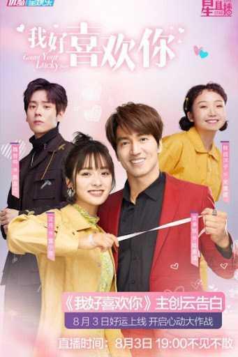 จูบปั๊บสลับดวง-count-your-lucky-stars-2020-พากย์ไทย-ตอนที่-1-34-จบ-