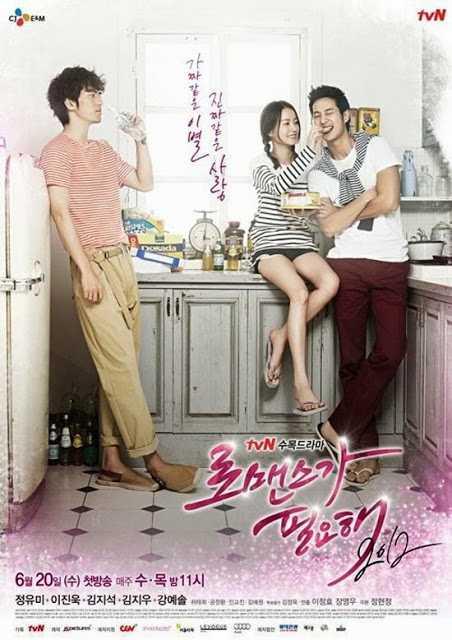 รักนี้-ต้องโรมานซ์-2012-i-need-romance-2012-ตอนที่-1-16-พากย์ไทย-จบ-