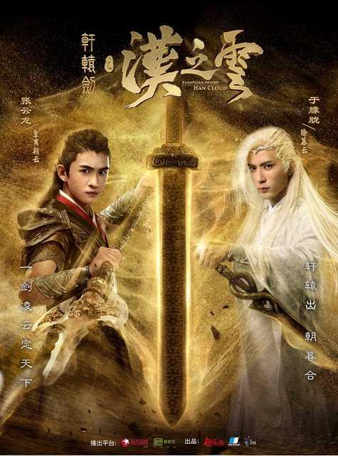 อิทธิฤทธิ์กระบี่เซียนหยวน-ภาคหมอกแห่งฮั่น-xuanyuan-sword-han-cloud-ตอนที่-1-30-พากย์ไทย-จบ-